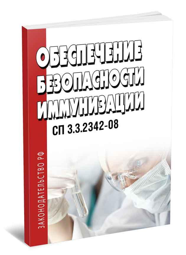 СП 3.3.2342-08 Обеспечение безопасности иммунизации. Последняя редакция