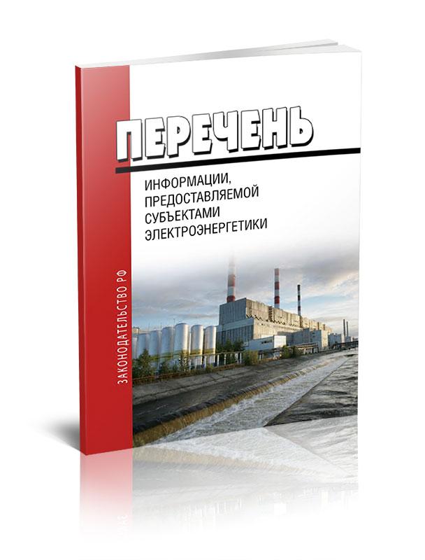 Перечень предоставляемой субъектами электроэнергетики информации, формы и порядок ее предоставления