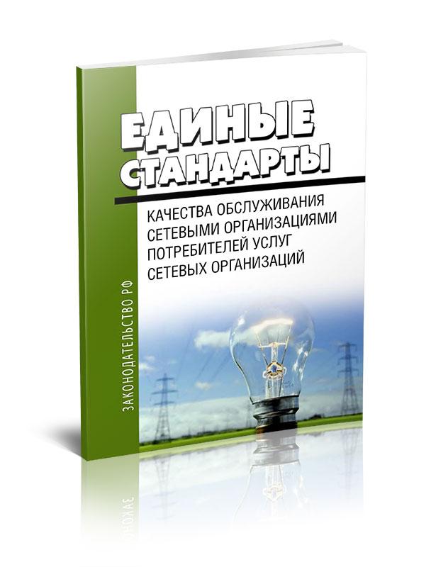 Единые стандарты качества обслуживания сетевыми организациями потребителей услуг сетевых организаций стандарты обслуживания в ресторане dvd cdpc