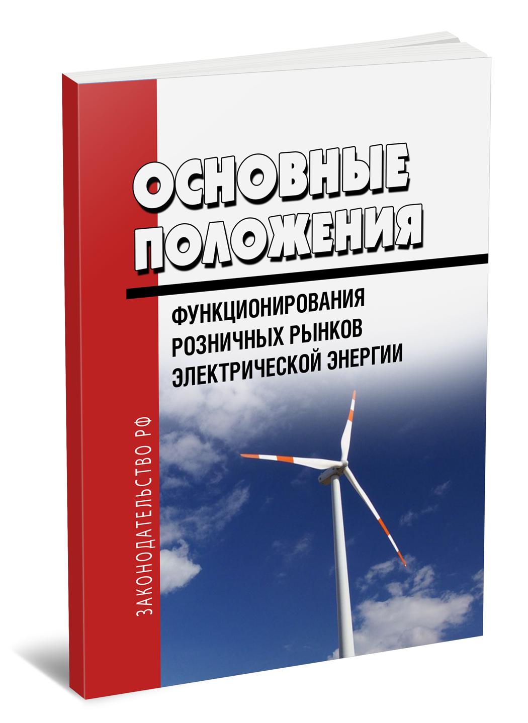 О функционировании розничных рынков электрической энергии, полном и (или) частичном ограничении режима потребления электрической энергии правовые основы профессиональной