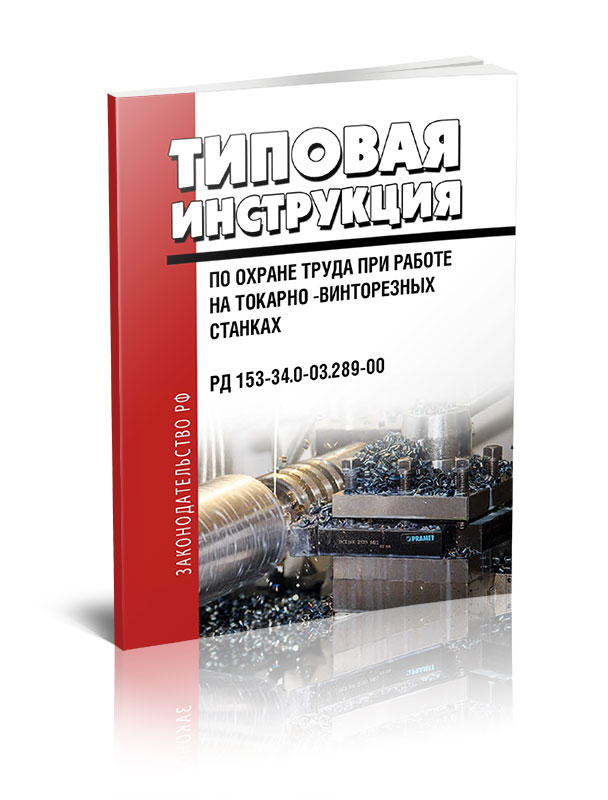 Zakazat.ru РД 153-34.0-03.289-00 Типовая инструкция по охране труда при работе на токарно-винторезных станках