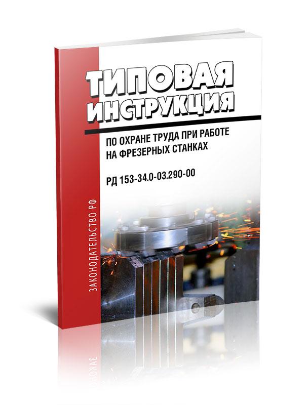 РД 153-34.0-03.290-00 Типовая инструкция по охране труда при работе на фрезерных станках