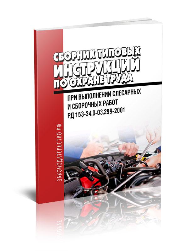 РД 153-34.0-03.299-2001 Сборник типовых инструкций по охране труда при выполнении слесарных и сборочных работ