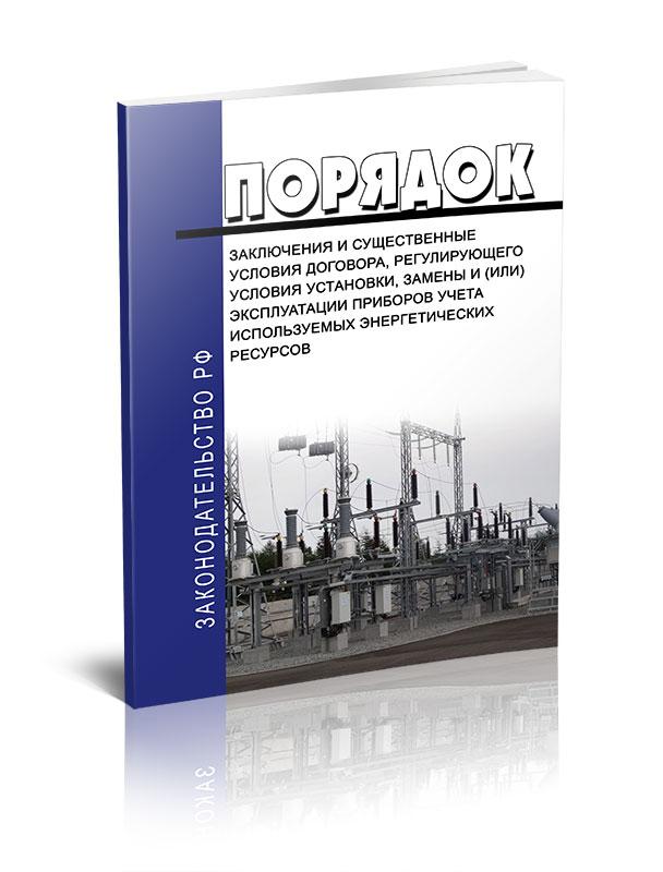 Порядок заключения и существенные условия договора, регулирующего условия установки, замены и (или) эксплуатации приборов учета используемых энергетических ресурсов