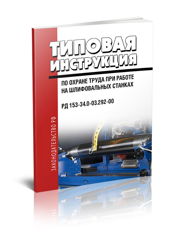 РД 153-34.0-03.292-00 Типовая инструкция по охране труда при работе на шлифовальных станках