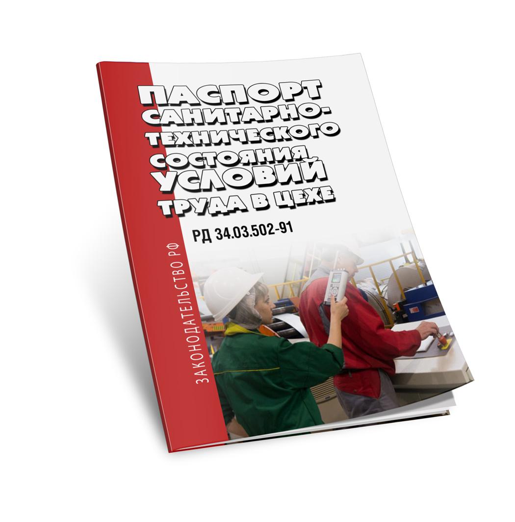 РД 34.03.502-91 санитарно-технического состояния условий труда в цехе