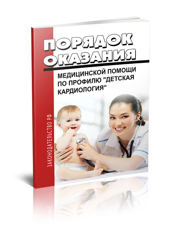 Порядок оказания медицинской помощи по профилю детская кардиология Приказ Минздрава России № 440н