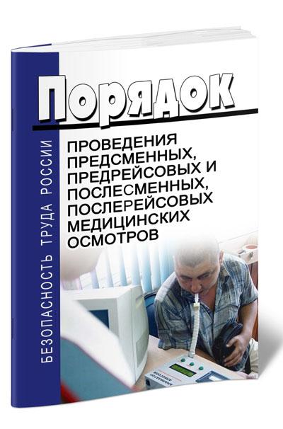 Приказ Минздрава России от 15.12.2014 № 835н \