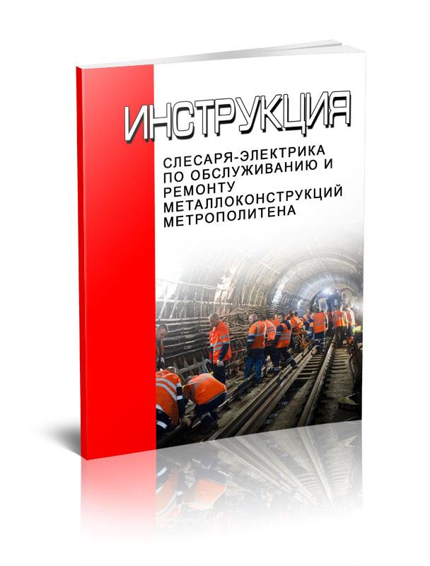 Инструкция слесаря-электрика по обслуживанию и ремонту металлоконструкций метрополитена
