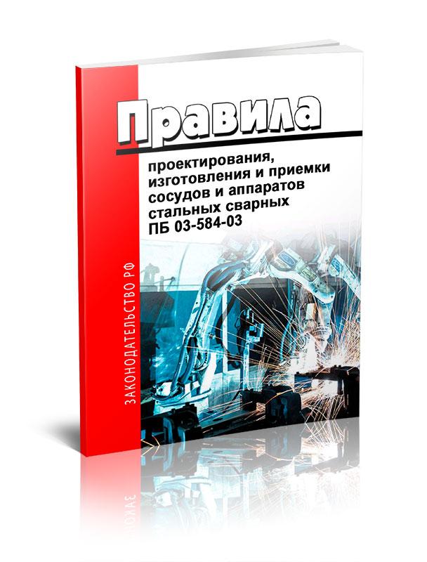 ПБ 03-584-03. Правила проектирования, изготовления и приемки сосудов и аппаратов стальных сварных