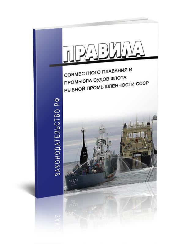 Правила совместного плавания и промысла судов флота рыбной промышленности