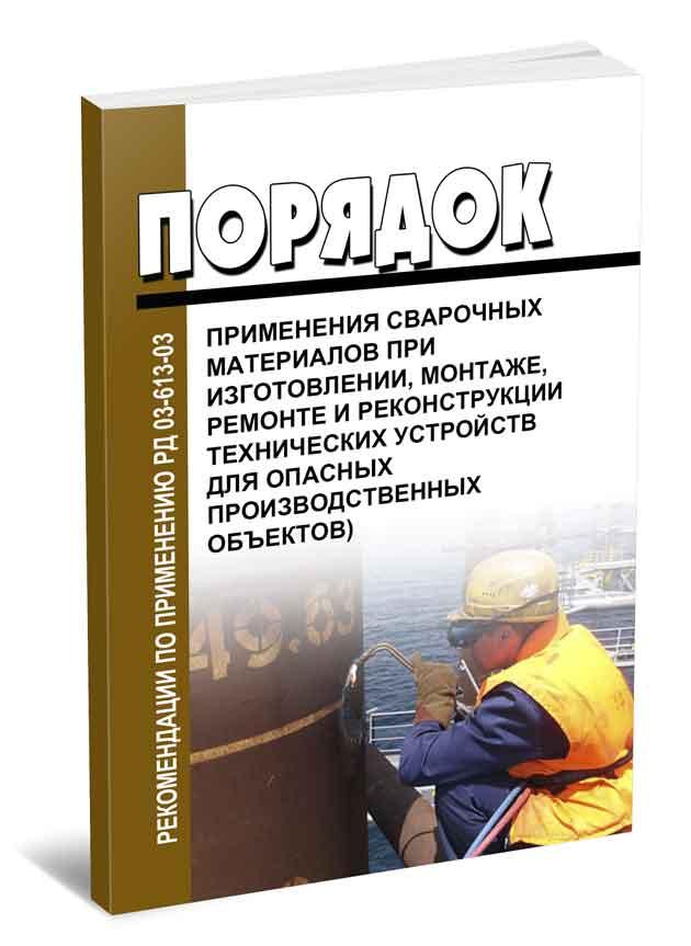Рекомендации по применению РД 03-613-03 (Порядок применения сварочных материалов при изготовлении, монтаже, ремонте и реконструкции технических устройств для опасных производственных объектов) рюкзак рыболовный aquatic рд 03