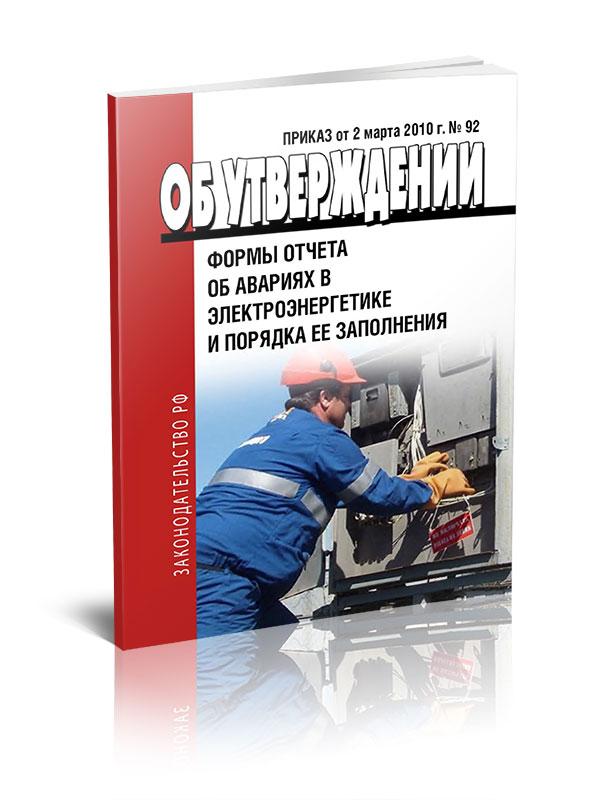 Форма отчета об авариях в электроэнергетике и порядка ее заполнения вместе с Порядком заполнения отчета об авариях в электроэнергетике