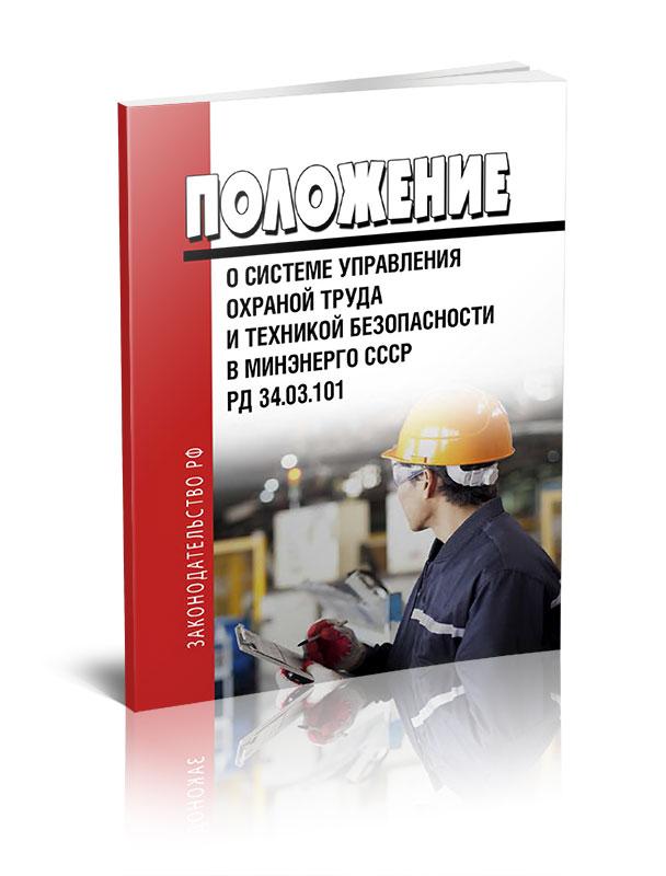 РД 34.03.101 Положение о системе управления охраной труда и техникой безопасности в Минэнерго