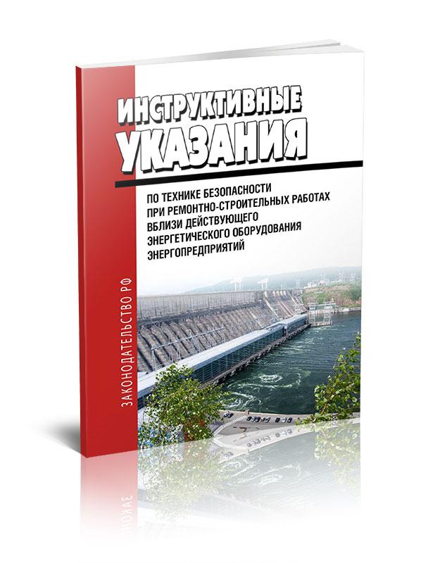 Zakazat.ru РД 34.03.224. Инструктивные указания по технике безопасности при ремонтно-строительных работах вблизи действующего энергетического оборудования энергопредприятий