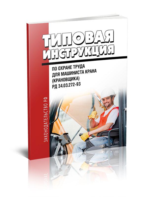 Zakazat.ru РД 34.03.272-93 Типовая инструкция по охране труда для машиниста крана (крановщика)