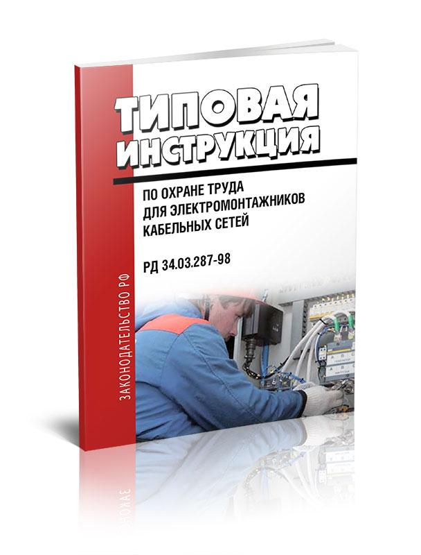 РД 34.03.287-98 Типовая инструкция по охране труда для электромонтажников кабельных сетей инструкция по переключениям в электроустановках