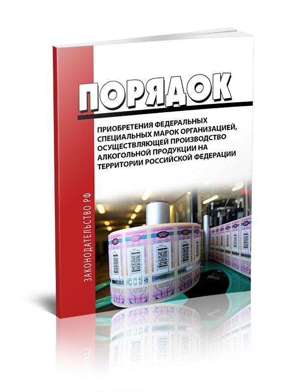 Порядок приобретения федеральных специальных марок организацией, осуществляющей производство алкогольной продукции на территории Российской Федерации