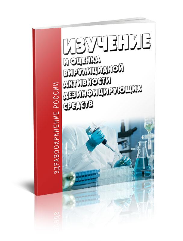 МУ 3.5.2431-08 Изучение и оценка вирулицидной активности дезинфицирующих средств
