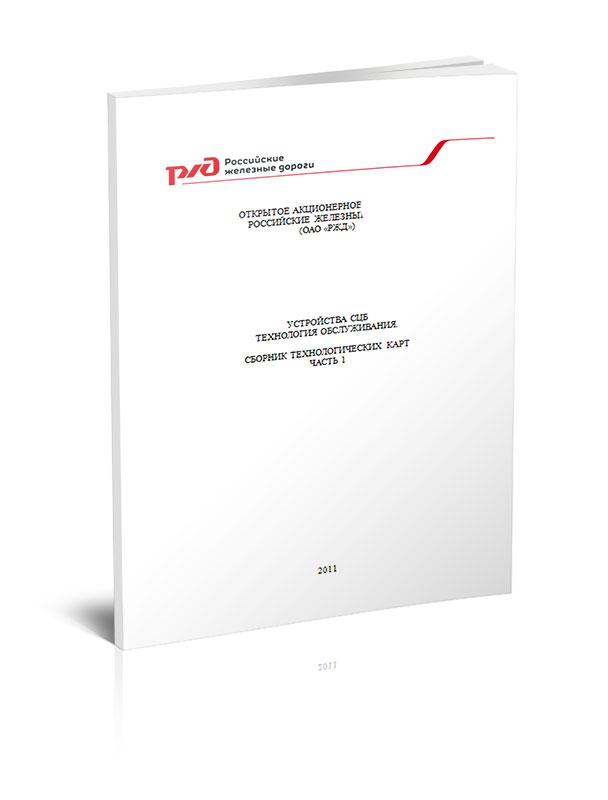 УстройстваСЦБ.Технологияобслуживания.Сборниктехнологическихкарт.Часть1