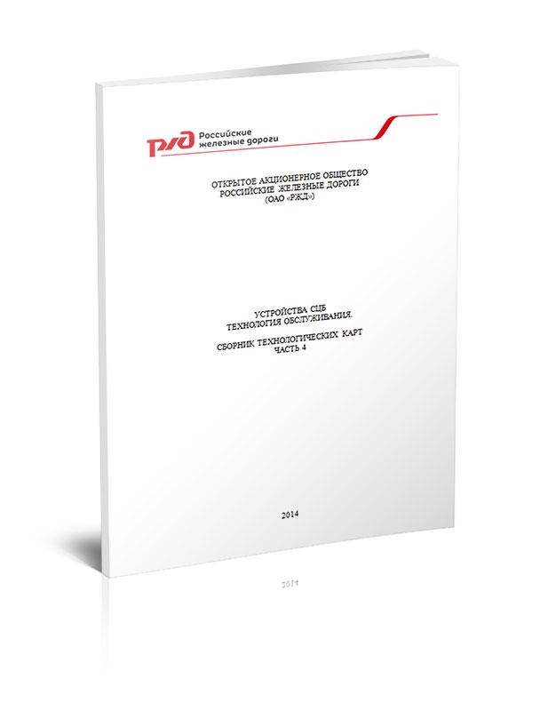 УстройстваСЦБ.Технологияобслуживания.Сборниктехнологическихкарт.Часть4