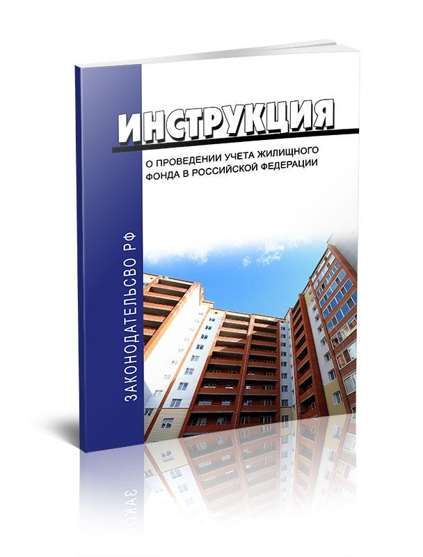 Инструкция о проведении учета жилищного фонда в Российской Федерации