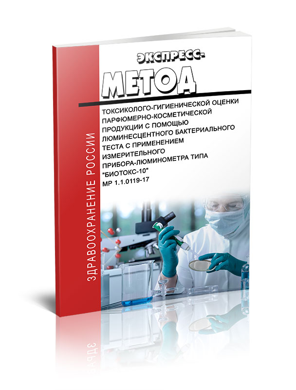 """МР 1.1.0119-17 Экспресс-метод токсиколого-гигиенической оценки парфюмерно-косметической продукции с помощью люминесцентного бактериального теста с применением измерительного прибора-люминометра типа """"Биотокс-10"""""""