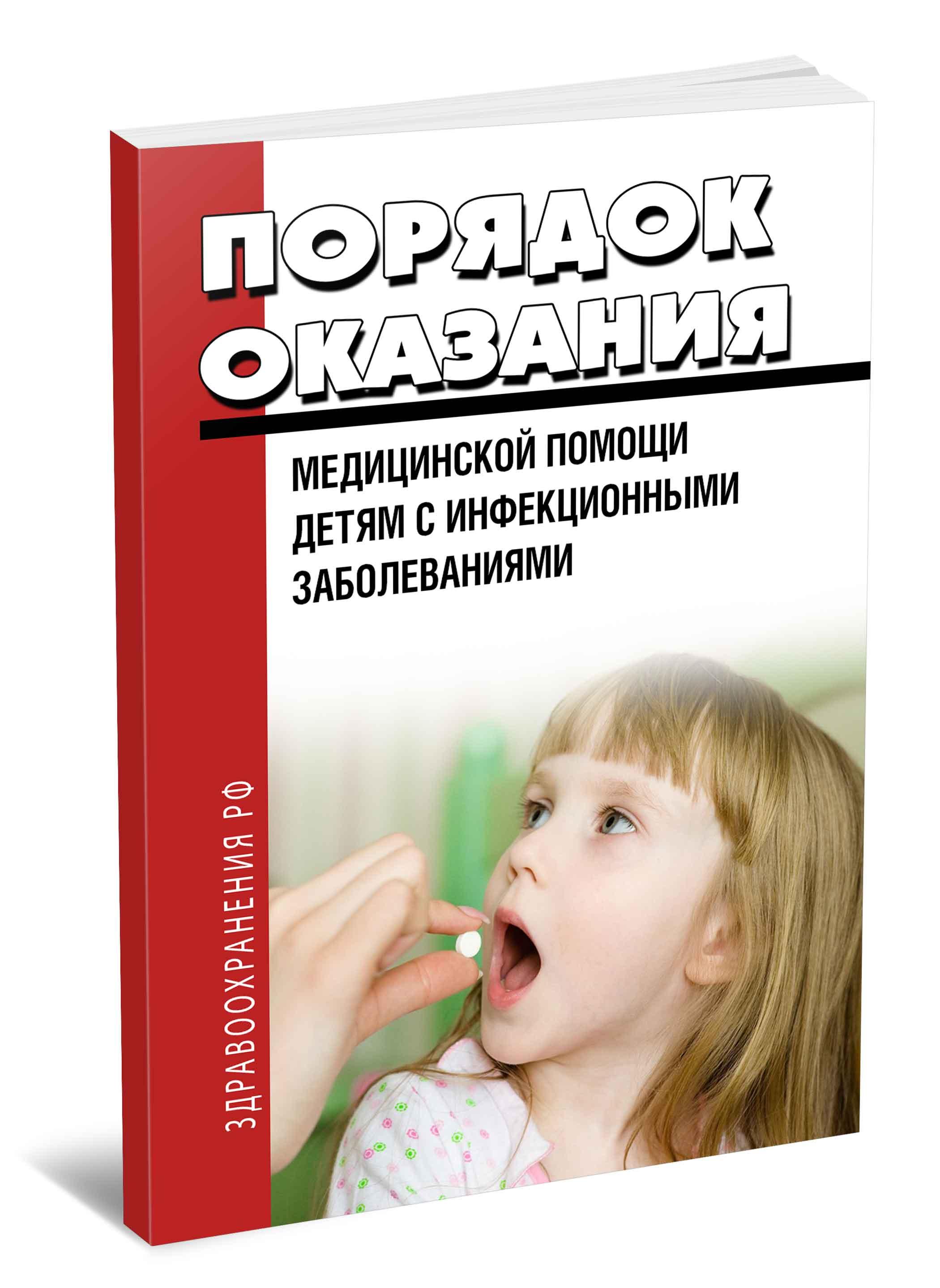 Порядок оказания медицинской помощи детям с инфекционными заболеваниями