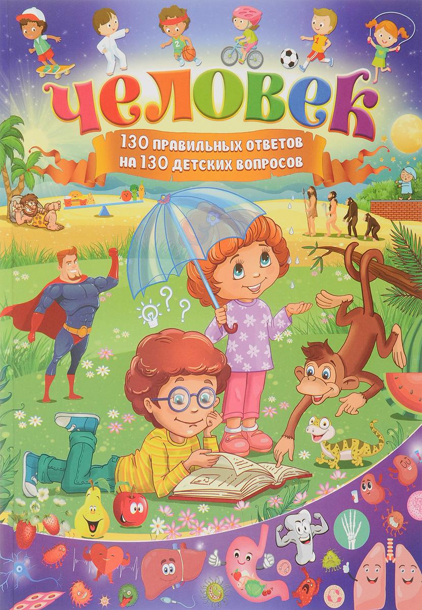 Елена Кулакова Человек. 130 правильных ответов на 130 детских вопросов ISBN: 978-5-9567-2437-8