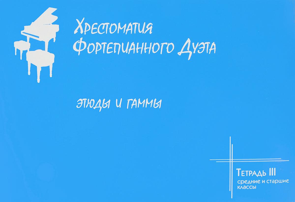 Zakazat.ru Хрестоматия фортепианного дуэта. Этюды и гаммы. Тетрадь 3. Средние и старшие классы