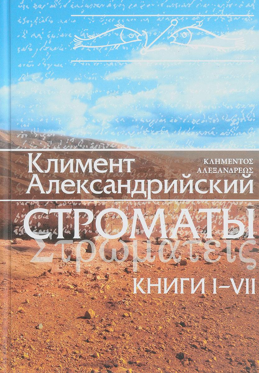цены Климент Александрийский Строматы. Книги 1-7