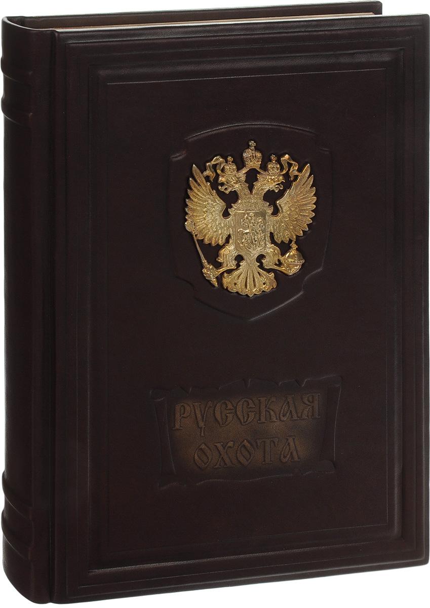 Н. Кутепов Русская охота (подарочное издание)