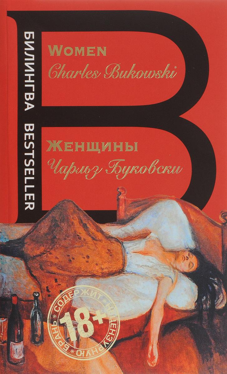 Чарльз Буковски Женщины / Women ISBN: 978-5-04-091764-8 футболка стрэйч printio чарльз буковски charles bukowski