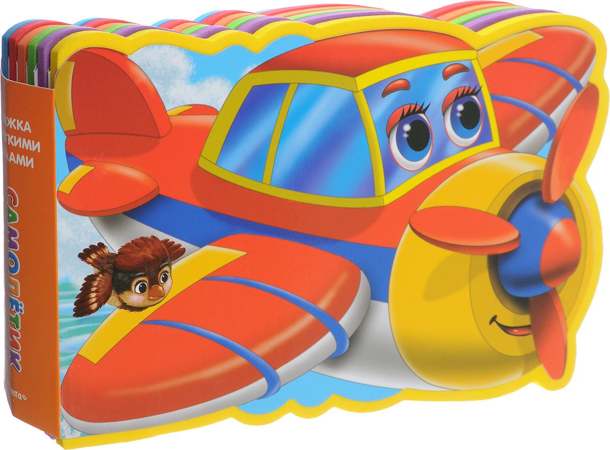 Самолетик. Книжка с мягкими пазлами, Первые книжки малышей  - купить со скидкой