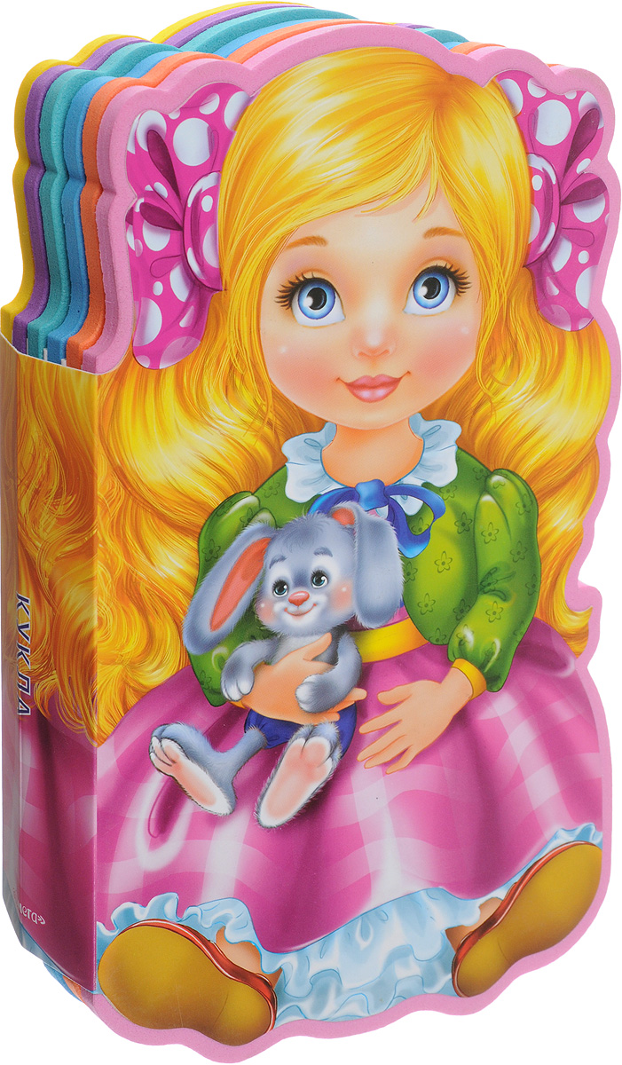 Кукла. Книжка с мягкими пазлами, Первые книжки малышей  - купить со скидкой