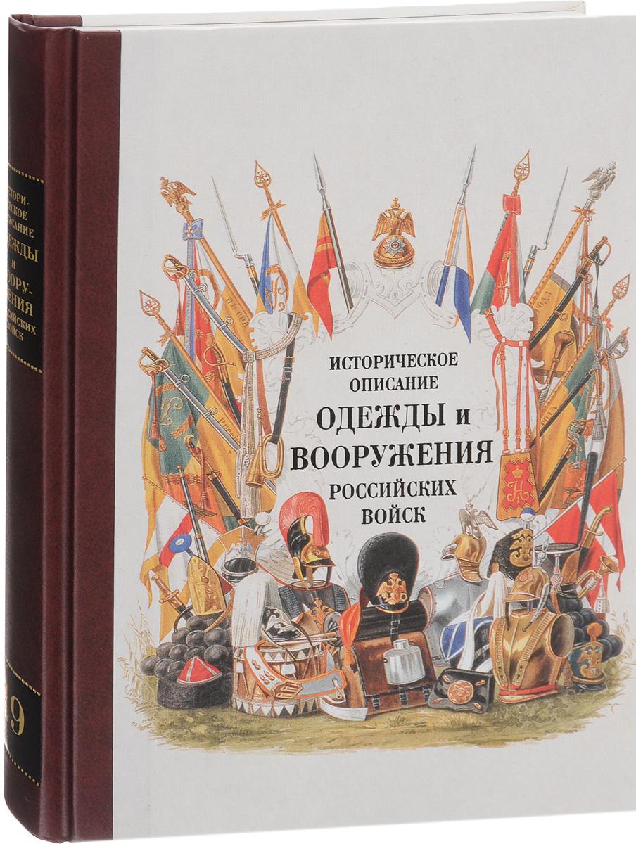 Историческое описание одежды и вооружения российских войск флаг пограничных войск россии великий новгород