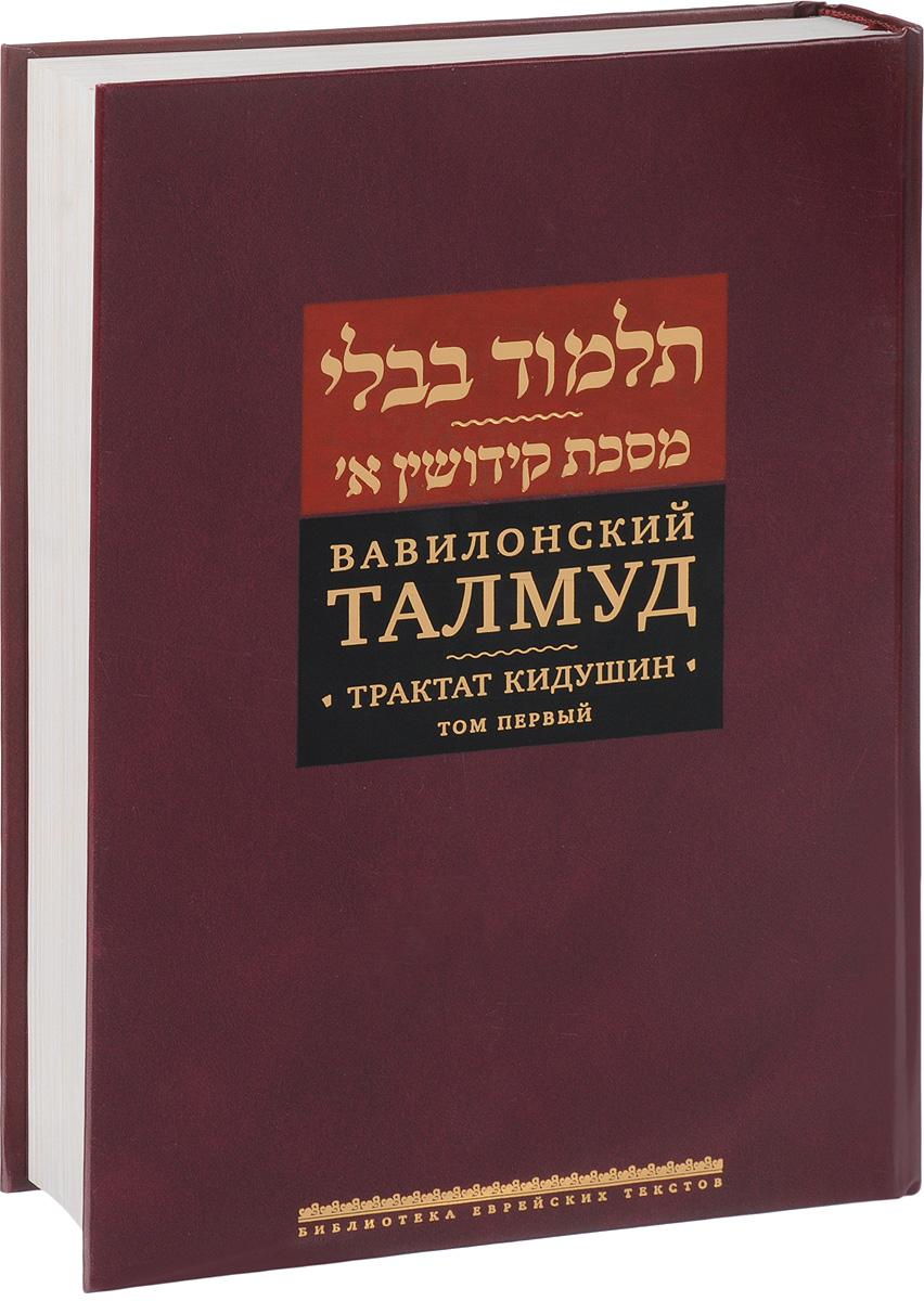 Вавилонский Талмуд. Трактат Кидушин. Том 1 вавилонский талмуд трактат кидушин том первый