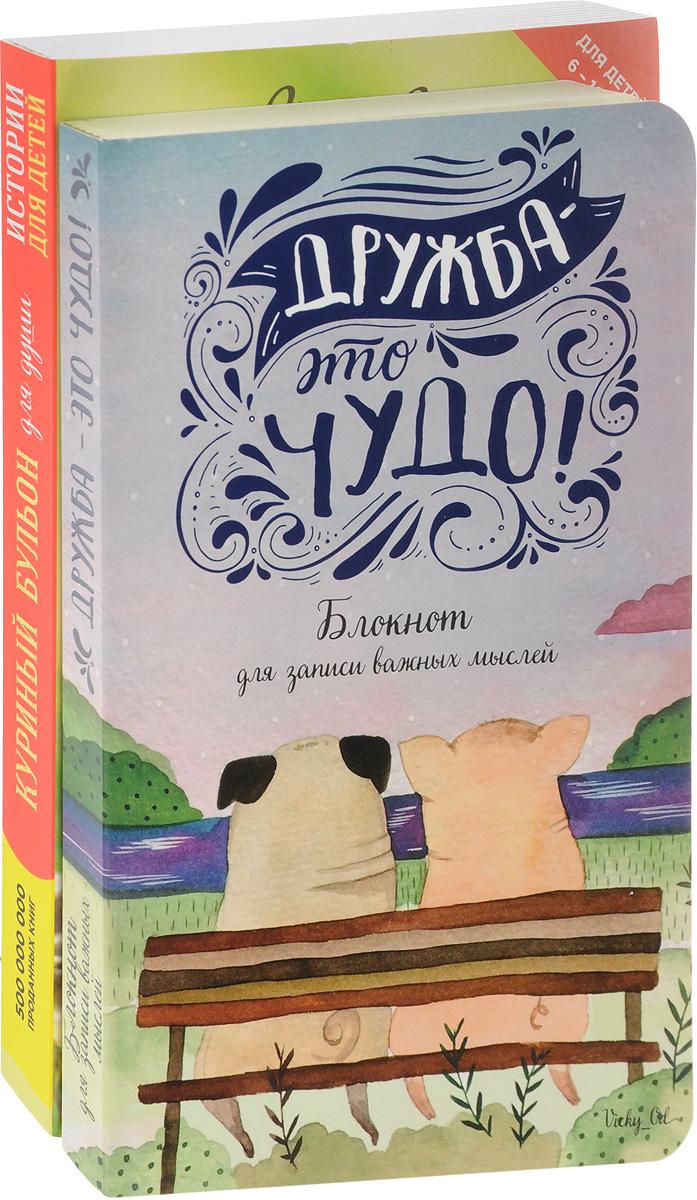 Самому лучшему ребенку. Комплект из двух книг, Зарубежная литература для детей  - купить со скидкой