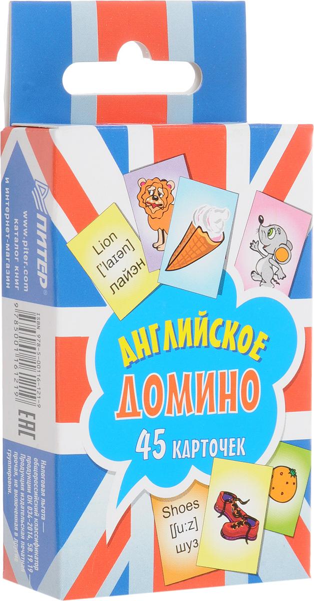 Английское домино (набор из 45 карточек)