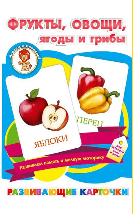 Улыбка Развивающие карточки Фрукты, овощи, ягоды и грибы увлекательный космос для самых маленьких