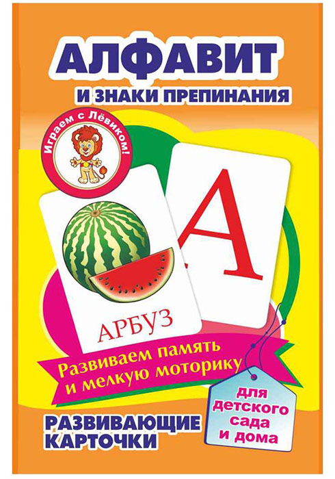 Улыбка Развивающие карточки Алфавит и знаки препинания