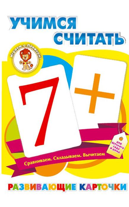 Улыбка Развивающие карточки Учимся считать раннее развитие росмэн развивающие карточки учимся считать