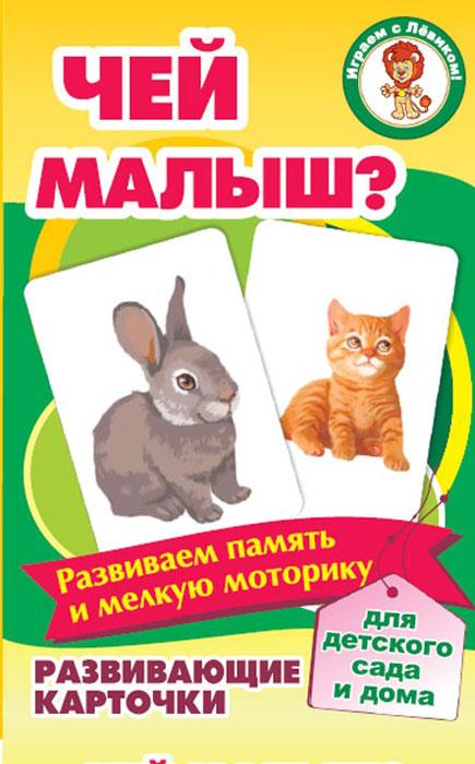 Улыбка Развивающие карточки Чей малыш?