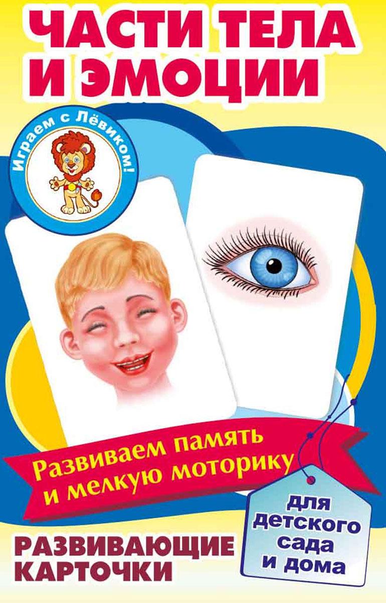 Улыбка Развивающие карточки Части тела и эмоции развивающие игры
