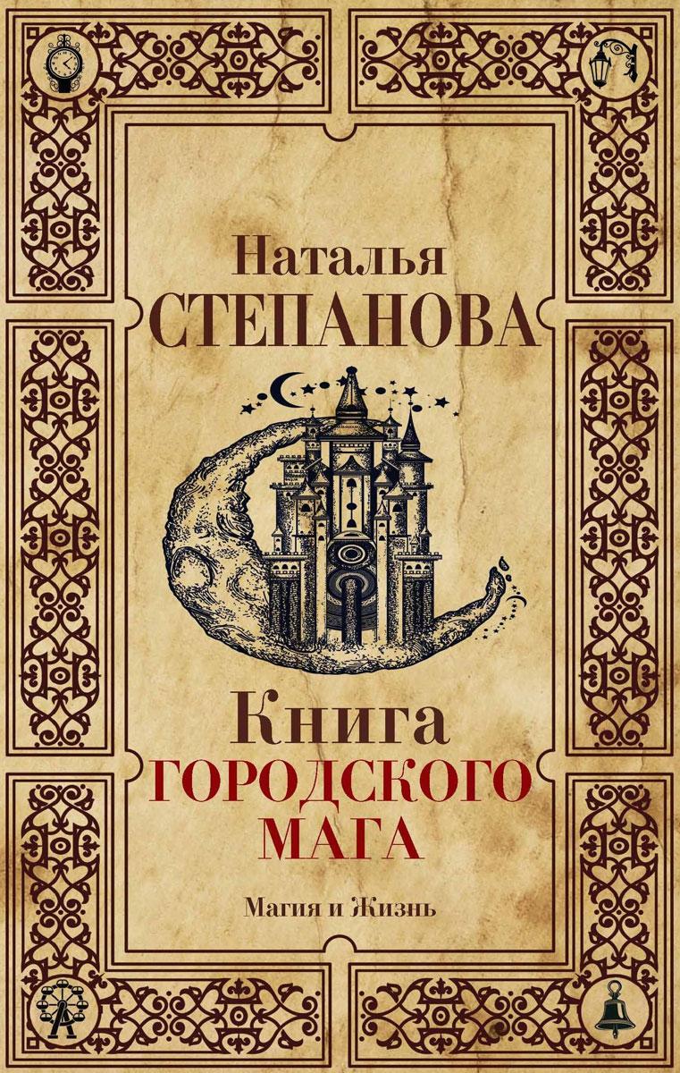 Книга городского мага. Степанова Н.И.