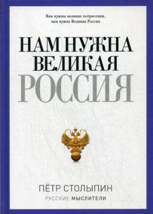 Столыпин П.А. Нам нужна Великая Россия