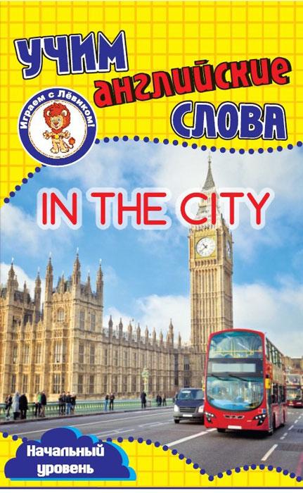 Улыбка Развивающие карточки В городе Учим английские слова развивающие игры