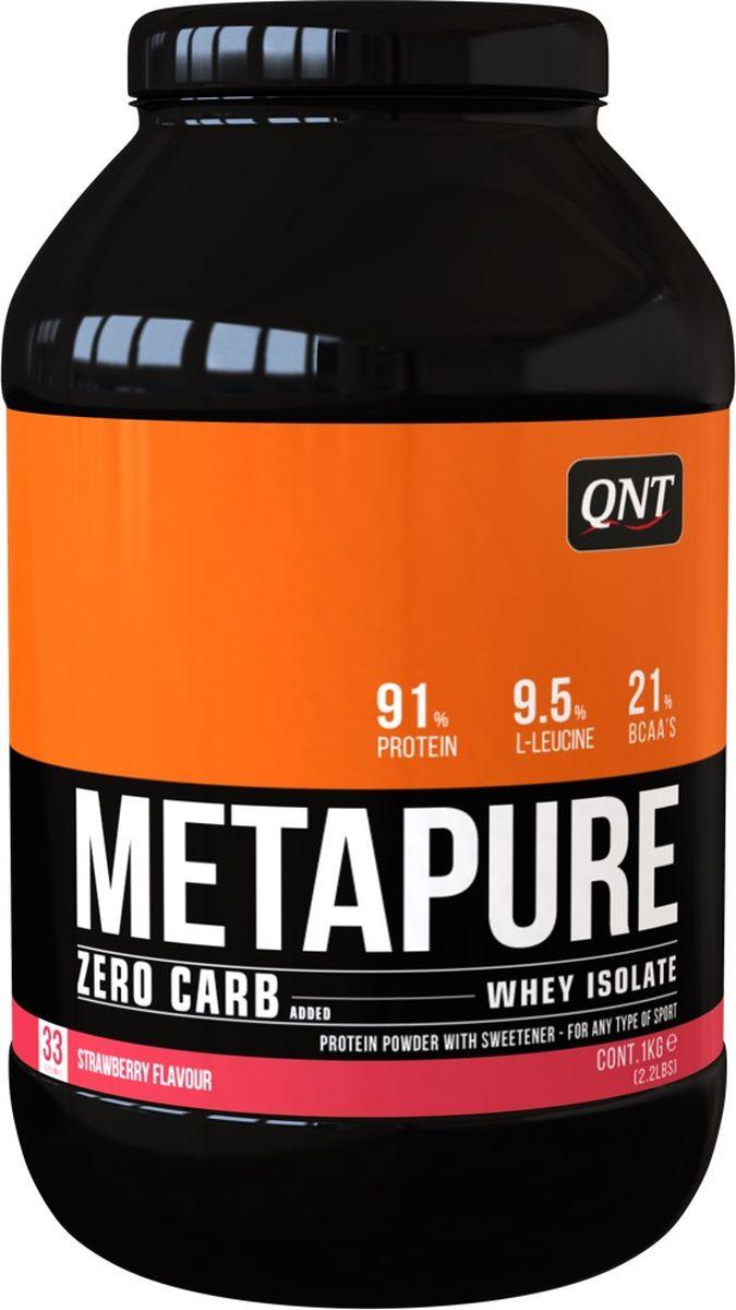 Изолят QNT Metapure Zero Carb, клубника, 1 кгQNT1203Metapure Zero Carb изготовлен из изолята сывороточного протеина, самой чистой формы протеина существующей на рынке. Изолят состоит из простых аминокислот и из большого количества аминокислот с разветвленными боковыми цепями (ВСАА). Они являются наиболее важными для восстановления и роста мышц.QNT Metapure Zero Carb быстро и полностью растворяется в воде, без образования комочков или осадка. Это чистейший изолят без жиров, холестерина, лактозы и углеводов. Metapure Zero Carb абсорбируется и усваивается организмом быстрее любой белковой формулы.Состав:Изолят сывороточного протеина (молоко), ароматизатор, подсластитель (E955). Информация о аллергене: может содержать следы молока, сои.