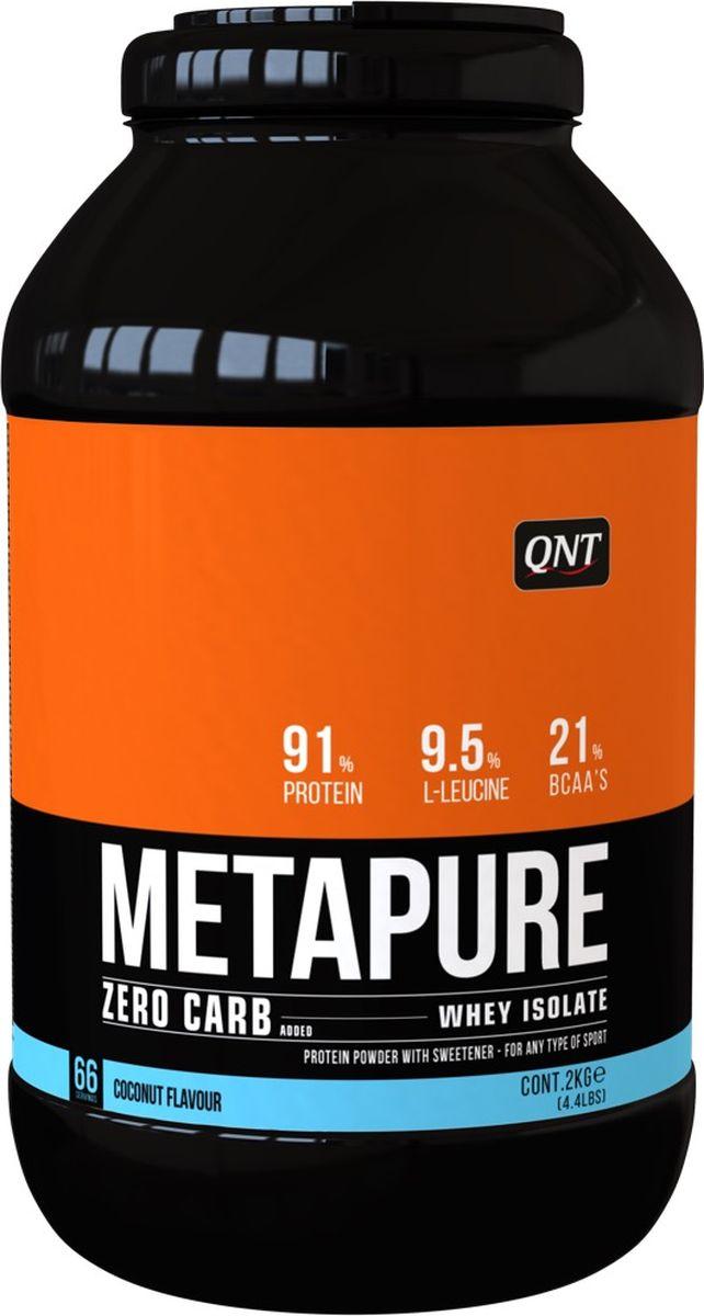 Изолят QNT Metapure Zero Carb, кокос, 2 кгQNT1209Metapure Zero Carb изготовлен из изолята сывороточного протеина, самой чистой формы протеина существующей на рынке. Изолят состоит из простых аминокислот и из большого количества аминокислот с разветвленными боковыми цепями (ВСАА). Они являются наиболее важными для восстановления и роста мышц.QNT Metapure Zero Carb быстро и полностью растворяется в воде, без образования комочков или осадка. Это чистейший изолят без жиров, холестерина, лактозы и углеводов. Metapure Zero Carb абсорбируется и усваивается организмом быстрее любой белковой формулы.Состав:Изолят сывороточного протеина (молоко), ароматизатор, подсластитель (E955). Информация о аллергене: может содержать следы молока, сои.