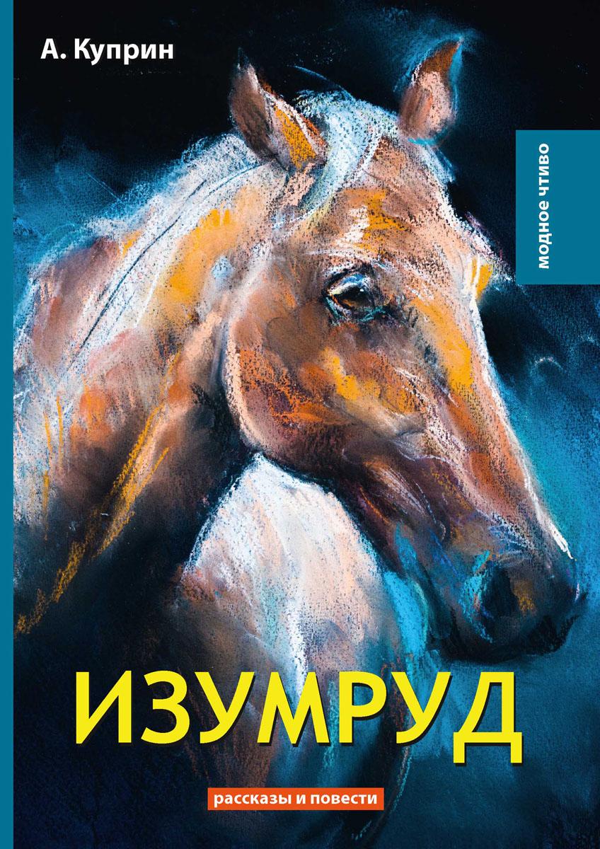 А. Куприн Изумруд ISBN: 978-5-521-06510-3 а и куприн резеда